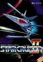 【中古】PC-9801 3.5インチソフト スタークルーザー2 ザ・オデュッセウス・プロジェクト