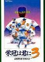 【中古】PC-9801 3.5インチソフト 栄冠は君に3 高校野球全国大会