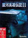 【中古】PC-9801 3.5インチソフト 銀河英雄伝説2 DX+SET