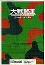 【中古】PC-9801 3.5インチソフト 大戦略3グレートコマンダー