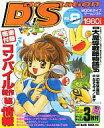 【中古】PC-9801 3.5インチソフト ディスクステーション8 コンパイルオリジナルゲームマガジン