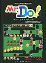 【中古】PC-9801 3.5インチソフト Mr.Do!/Mr.Do!vsUNICORNS