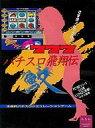 【中古】PC-9801 3.5インチソフト 本格的パチスロシミュレーション 鮫 -パチスロ飛翔伝-