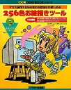 【中古】PC-9801 3.5インチソフト 256色お絵描きツール