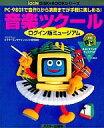 【中古】PC-9801 3.5インチソフト 音楽ツクール -ログイン版ミュージアム-(5インチ付)