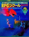 【中古】PC-9801 3.5インチソフト RPGツクール -Dante98-(5インチ付)