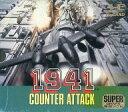 【中古】PCエンジンSGソフト 1941 COUNTER ATTACK(スーパーグラフィック専用)
