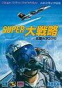 【中古】メガドライブソフト スーパー大戦略