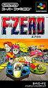 【中古】スーパーファミコンソフト F-ZERO(エフゼロ)【02P09Jul16】【画】