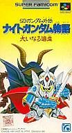 【中古】スーパーファミコンソフト SDガンダム外伝 ナイトガンダム物語 大いなる遺産