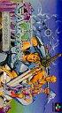 【中古】スーパーファミコンソフト ヘラクレスの栄光III 神々の沈黙