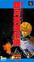 【エントリーでポイント10倍!(4月16日01:59まで!)】【中古】スーパーファミコンソフト 銀河英雄伝説SFC