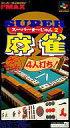 【中古】スーパーファミコンソフト スーパー麻雀2 本格4人打ち【02P03Dec16】【画】