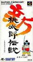 【中古】スーパーファミコンソフト 新桃太郎伝説【02P03Dec16】【画】