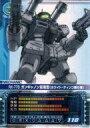 【中古】ガンダムカードビルダー/ポケットの中の戦争 ME-0092:RX-77D ガンキャノン量産型(ホワイト・ディンゴ隊仕様)【画】