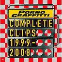 【中古】邦楽DVD ポルノグラフィティ / COMPLETE CLIPS1999-2008[完全生産限定盤]
