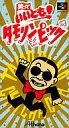 【中古】スーパーファミコンソフト 笑っていいとも! タモリンピック