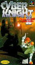 【中古】スーパーファミコンソフト サイバーナイト2 地球帝国の野望