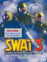 【中古】Win95-2K CDソフト スワット3 完全日本語版
