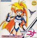 【中古】Win95 CDソフト 銀河お嬢様ユナ 万年日めくりカレンダー