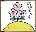 【中古】邦楽CD ゆず/威風堂々