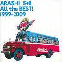 【中古】邦楽CD 嵐/All the BEST! 1999-2009[通常盤]【画】