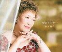 【中古】演歌CD 秋元順子/愛のままで…【10P01Sep13】【画】