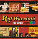 【中古】邦楽CD RED WARRIORS / RED SONGS-BEST SONGS COLLECTION【タイムセール】