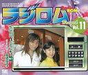 【中古】Windows95/98 CDソフト ラジロム Brunch Vol.11 豊嶋真千子