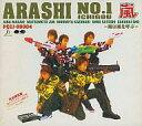 【中古】邦楽CD 嵐/ARASHI NO.1-嵐は嵐を呼ぶ-【初回限定盤】【05P24Feb14】【画】