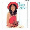 Vol・2◆File-No,72◆LP「落葉のメロディー/小林麻美」(1973)