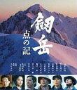 【中古】邦画Blu-ray Disc 劔岳 点の記 (BD+...