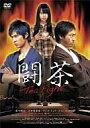 【中古】国内TVドラマDVD 闘茶~Tea Fight~