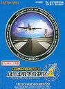 【中古】Windows98/Me/2000/XP CDソフト ぼくは航空管制官 2 東京ビッグウィング A [アップグレード版]