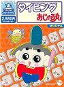 【中古】Win95-Me CDソフト タイピングおじゃる丸(PCHOME)