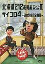 【中古】その他DVD 水曜どうでしょう 第9弾 北海道212市町村カントリーサインの旅II/サイコロ4 〜日本列島完全制覇〜