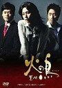 【中古】海外TVドラマDVD 火の鳥 DVD-BOX I【02P03Dec16】【画】