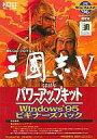【中古】Windows95 CDソフト 三国志V with パワーアップキット ビギナーズパック