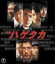 【中古】邦画Blu-ray Disc 映画 ハゲタカ