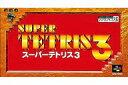 【エントリーでポイント10倍!(3月28日01:59まで!)】【中古】スーパーファミコンソフト スーパーテトリス3