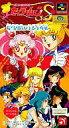 【中古】スーパーファミコンソフト 美少女戦士セーラームーンS 場外乱闘!? 主役争奪戦