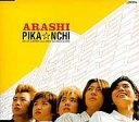 【中古】邦楽CD ARASHI(嵐)/PIKA☆NCHI[初回限定盤]【画】