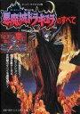 【中古】ゲーム攻略本 SFC 悪魔城ドラキュラのすべて【中古】afb
