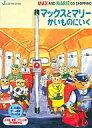 【中古】Windows3.1/95/Mac漢字Talk7.1以降 CDソフト マックスとマリーかいものにいく