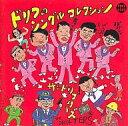 【中古】邦楽CD ザ・ドリフターズ / ドリフのシングルコレクション
