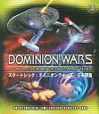 【中古】Win98-XP CDソフト スター・トレック:ドミニオンウォーズ日本語版