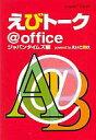 【中古】Windows98/Me/2000/XP/MacOS8.6以上/OSX10.1以上 CDソフト えびトーク@office 〜Amazon Edition〜 ジャパンタイムズ編