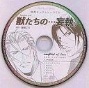 【中古】アニメ系CD ドラマCD 獣たちの…妄執。特典キャス...