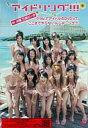 【中古】その他DVD アイドリング!!! IN 沖縄 万座ビーチ