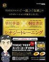 【中古】ニンテンドーDSソフト TOEIC TESTスーパーコーチ@DS【02P03Sep16】【画】
